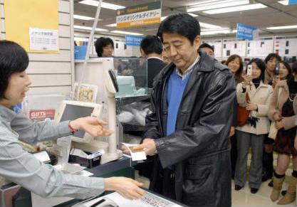 Abe Tokyu Hands Nov 20061.JPG