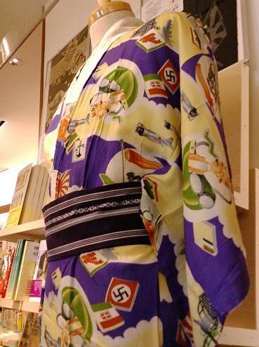 nazi-kimono.JPG