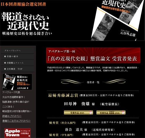 toshio tamogami essay