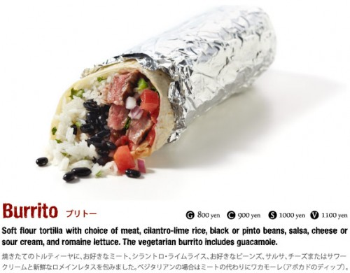 menu_buritto001