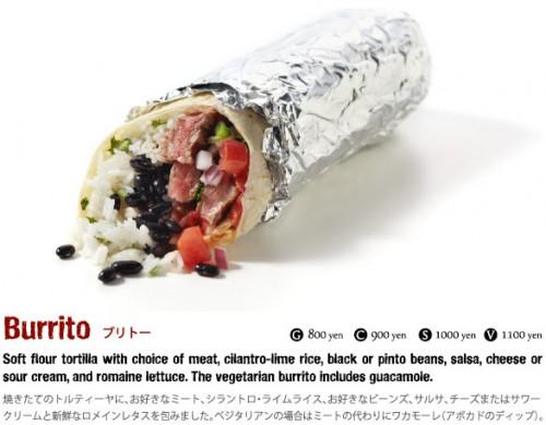 menu_buritto001