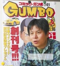 free-manga-gumbo-123_1.jpg