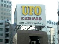 UFO love